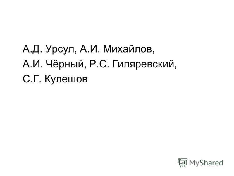 А.Д. Урсул, А.И. Михайлов, А.И. Чёрный, Р.С. Гиляревский, С.Г. Кулешов