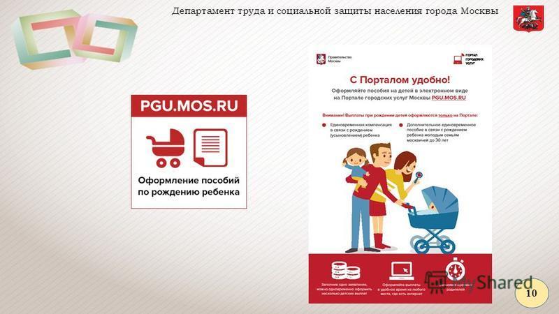 Департамент труда и социальной защиты населения города Москвы 10