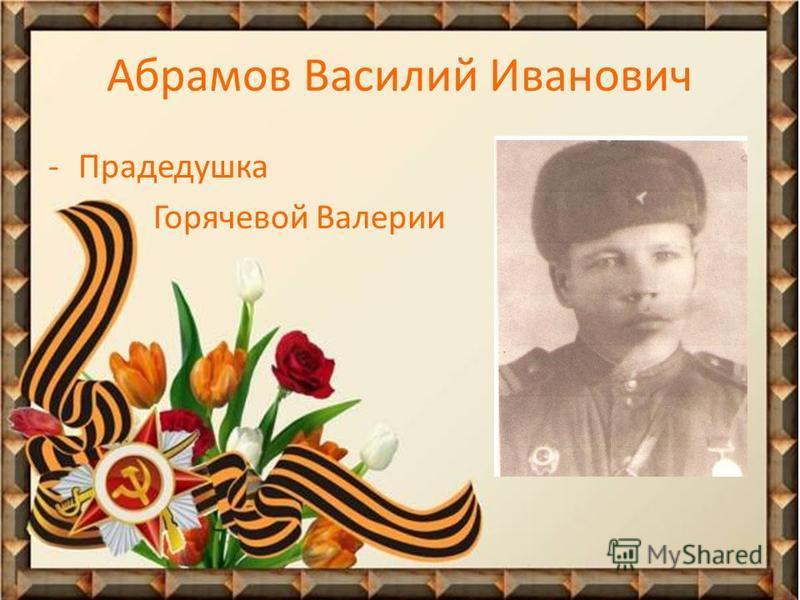 Абрамов Василий Иванович -Прадедушка Горячевой Валерии