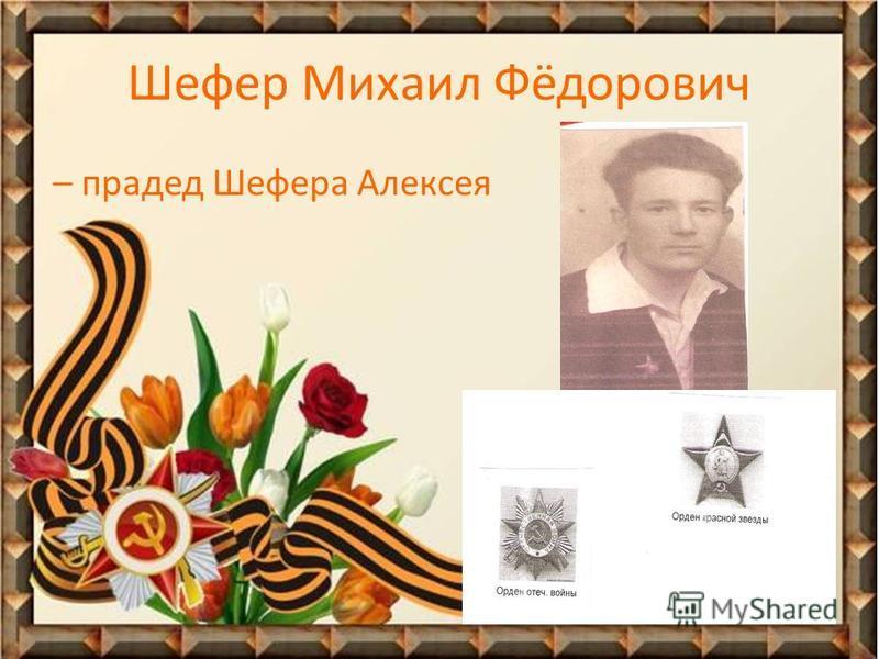 Шефер Михаил Фёдорович – прадед Шефера Алексея