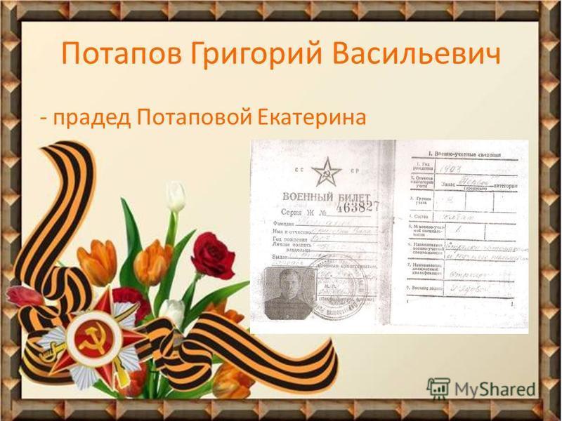 Потапов Григорий Васильевич - прадед Потаповой Екатерина