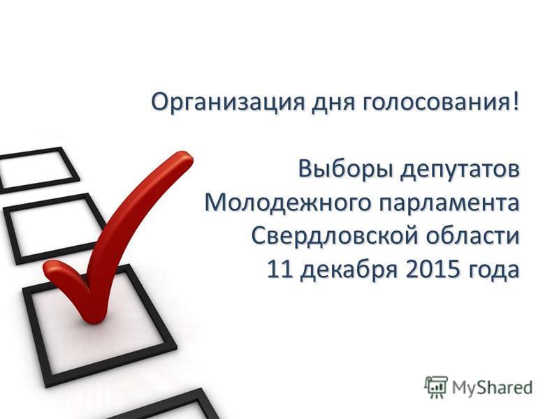Организация дня голосования! Выборы депутатов Молодежного парламента Свердловской области 11 декабря 2015 года