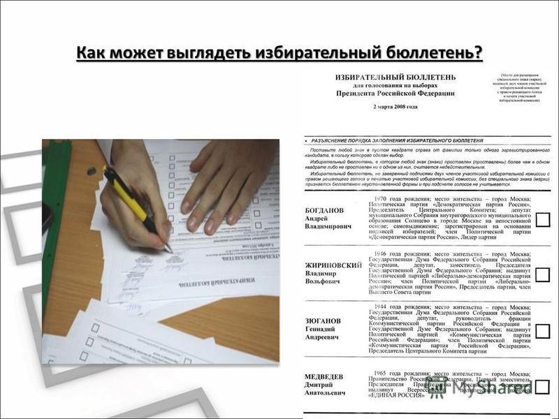 Как может выглядеть избирательный бюллетень?