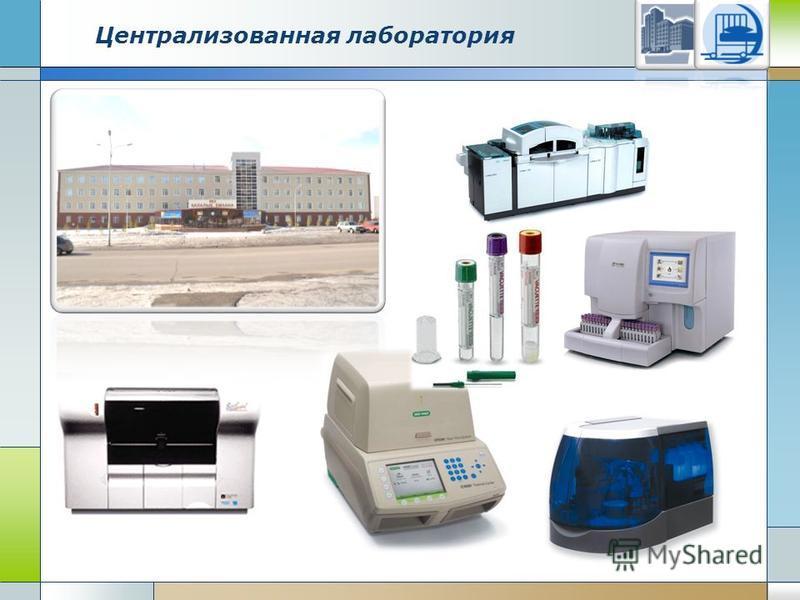 Централизованная лаборатория