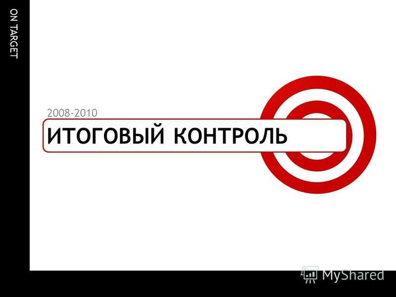 ON TARGET ИТОГОВЫЙ КОНТРОЛЬ 2008-2010