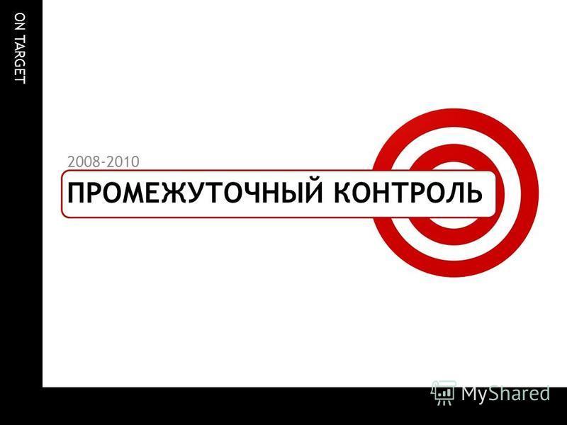 ON TARGET ПРОМЕЖУТОЧНЫЙ КОНТРОЛЬ 2008-2010