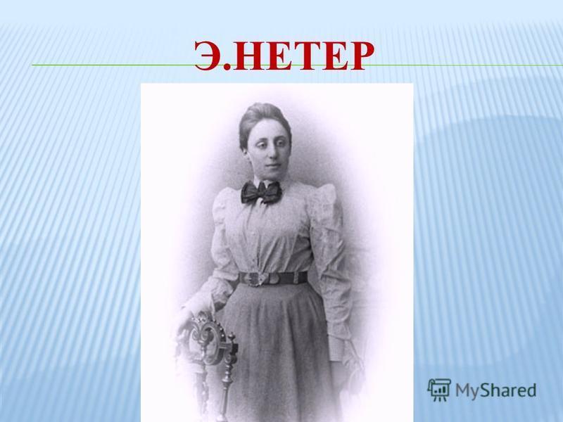 Э.НЕТЕР