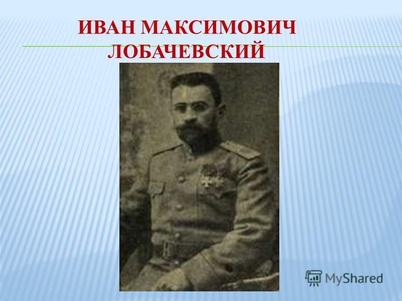 ИВАН МАКСИМОВИЧ ЛОБАЧЕВСКИЙ