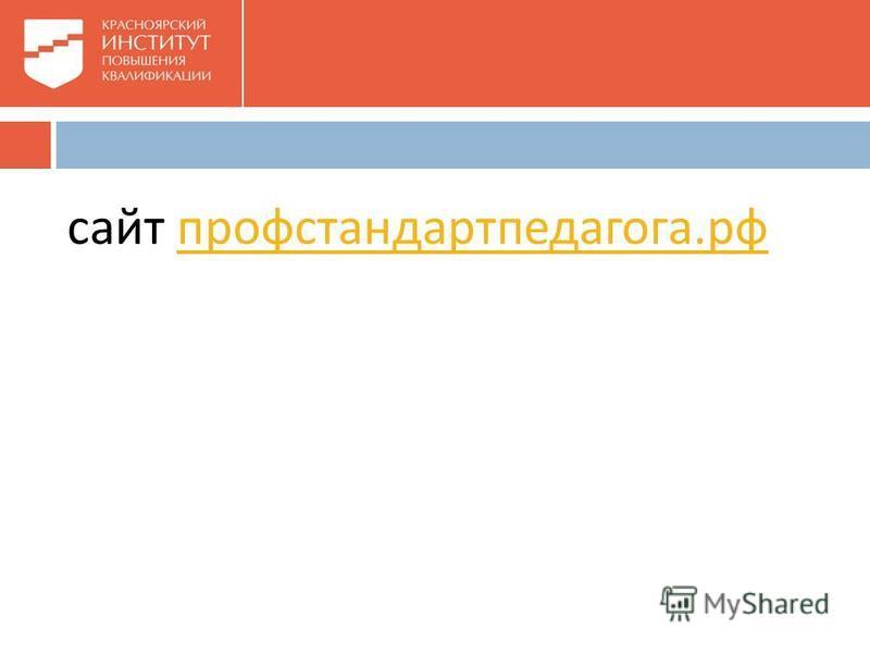 сайт профстандартпедагога. рф профстандартпедагога. рф