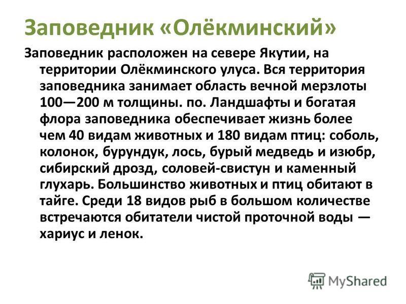 Заповедник «Олёкминский» Заповедник расположен на севере Якутии, на территории Олёкминского улуса. Вся территория заповедника занимает область вечной мерзлоты 100200 м толщины. по. Ландшафты и богатая флора заповедника обеспечивает жизнь более чем 40