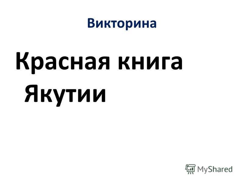 Викторина Красная книга Якутии