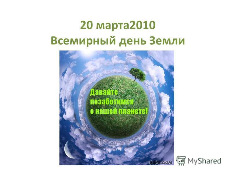 20 марта 2010 Всемирный день Земли