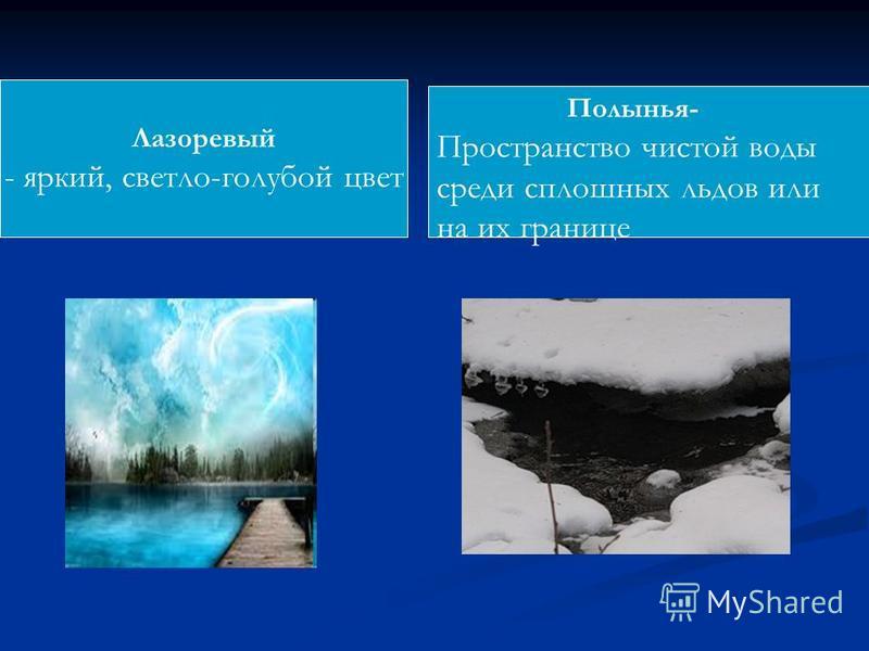 Лазоревый - яркий, светло-голубой цвет Лазоревый - яркий, светло-голубой цвет Полынья- Пространство чистой воды среди сплошных льдов или на их границе