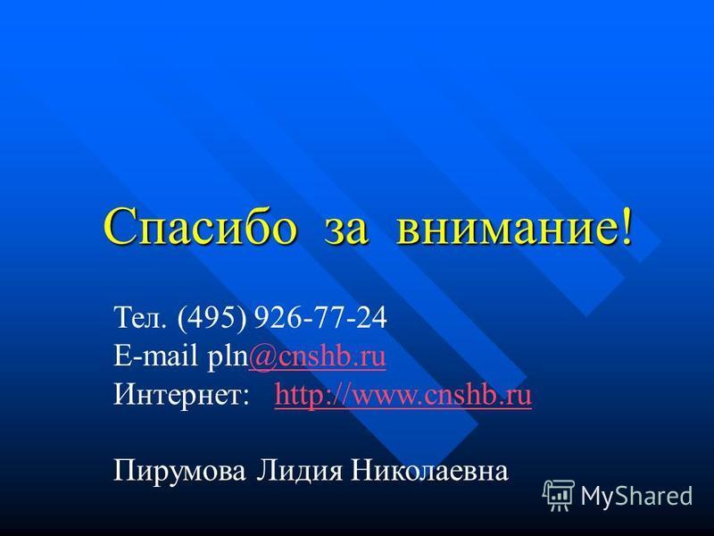 Спасибо за внимание! Тел. (495) 926-77-24 E-mail pln@cnshb.ru@cnshb.ru Интернет: http://www.cnshb.ruhttp://www.cnshb.ru Пирумова Лидия Николаевна