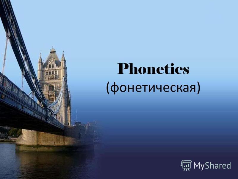 Phonetics (фонетическая)