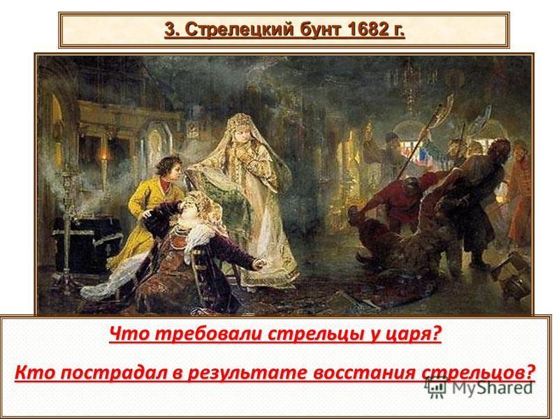 3. Стрелецкий бунт 1682 г. Как повели себя Петр и Наталья Нарышкина?