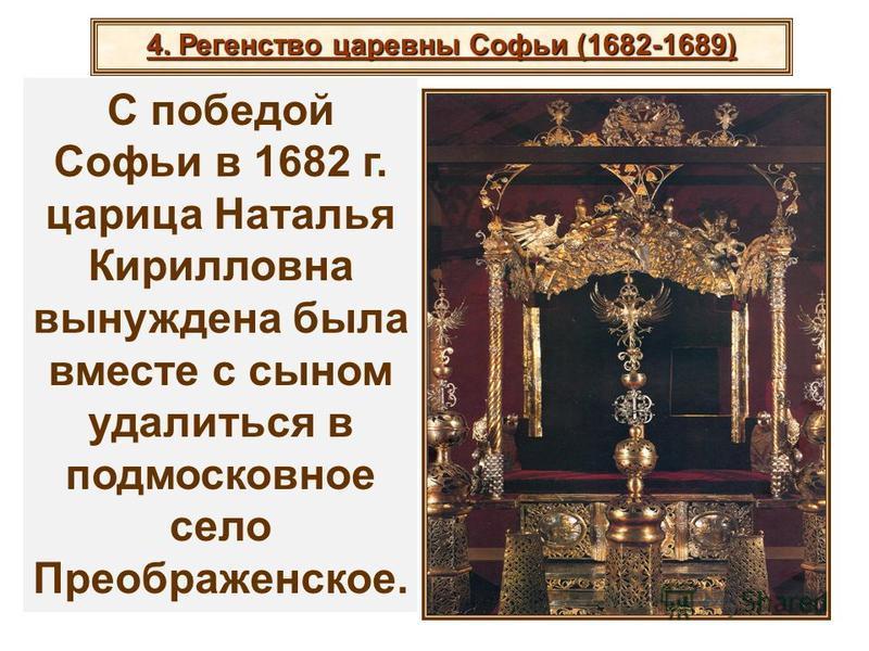 Царями были провозглашены оба брата- Иван и Петр. До их совершеннолетия Несколько дней спустя по требованию стрельцов Софья Алексеевна стала правительницей при несовершеннолетних братьях. Царевна Софья 4. Регенство царевны Софьи (1682-1689)