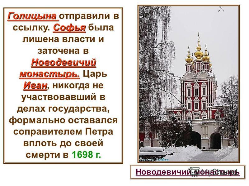 Троице-Сергиеву лавру. В ночь с 7 на 8 августа 1689 г. в Кремле пустили слух, что потешные войска идут на Москву. Поднялась тревога. Кто-то из тайных сторонников Петра среди стрельцов, решив, что затевается нападение на Преображенское, кинулся предуп