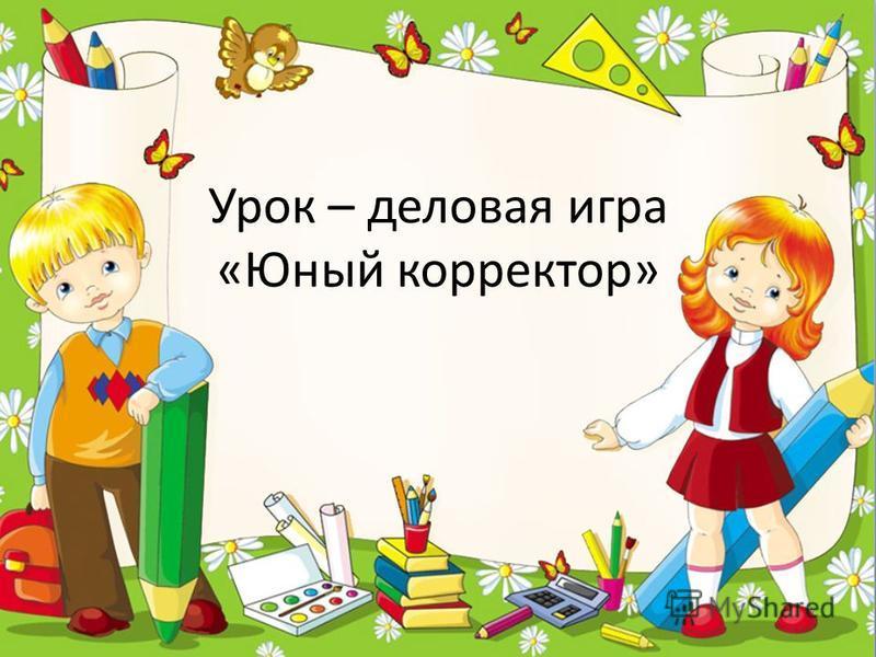 ProPowerPoint.Ru Урок – деловая игра «Юный корректор»