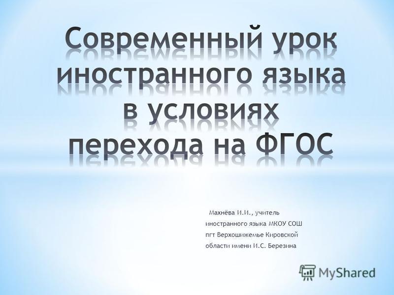 Махнёва И.И., учитель иностранного языка МКОУ СОШ пгт Верхошижемье Кировской области имени И.С. Березина