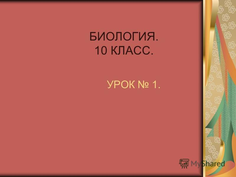 БИОЛОГИЯ. 10 КЛАСС. УРОК 1.