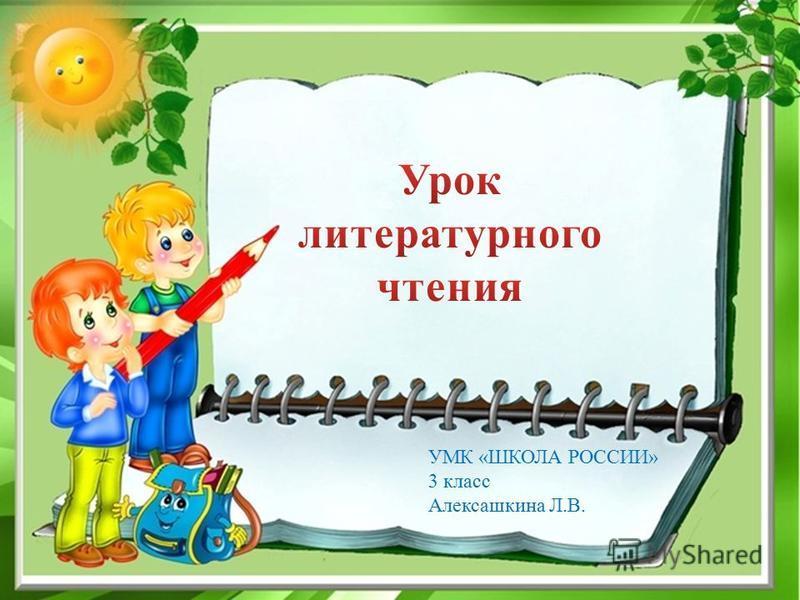УМК «ШКОЛА РОССИИ» 3 класс Алексашкина Л.В.