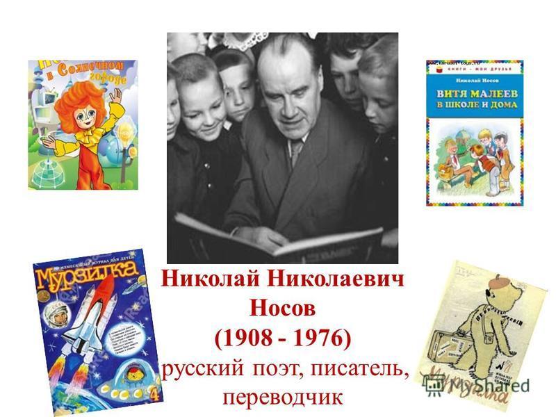 Николай Николаевич Носов (1908 - 1976) русский поэт, писатель, переводчик