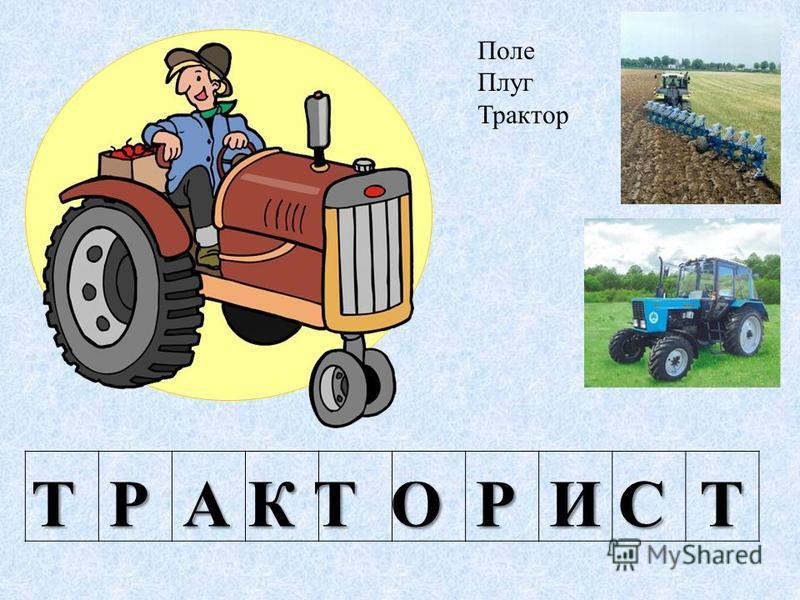 Поле Плуг Трактор ? Т Р А К Т О Р И С Т