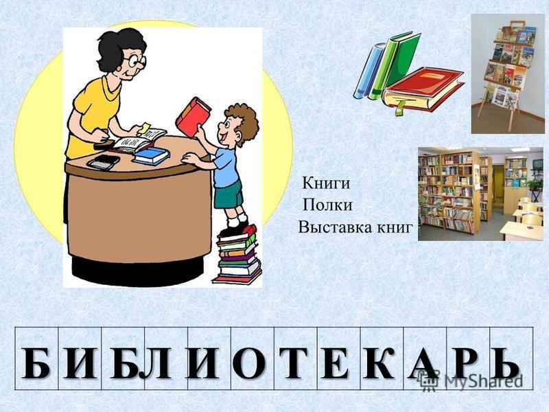Книги Полки Выставка книг Б И БЛ И О Т Е К А Р Ь ?