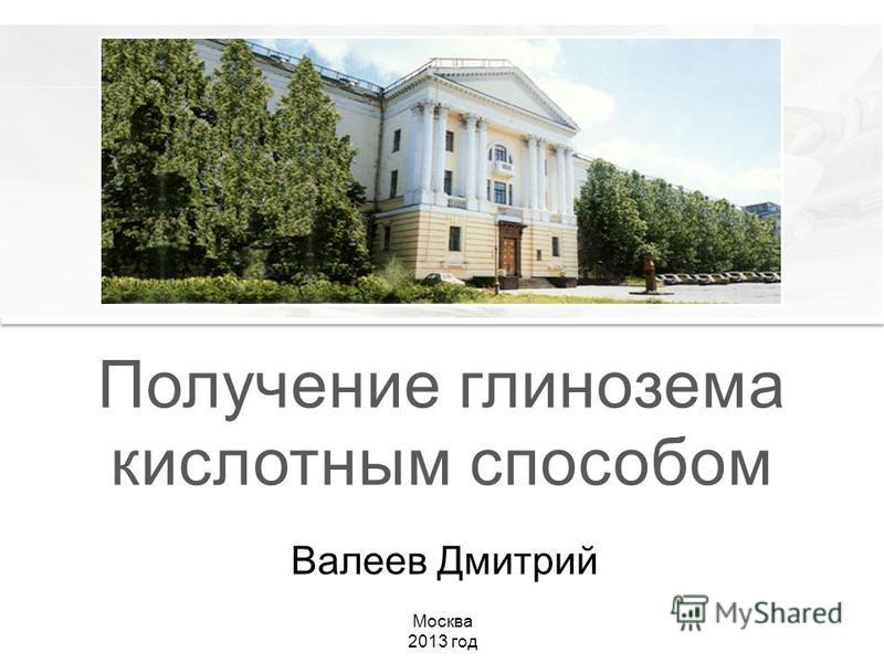 Москва 2013 год Валеев Дмитрий Получение глинозема кислотным способом