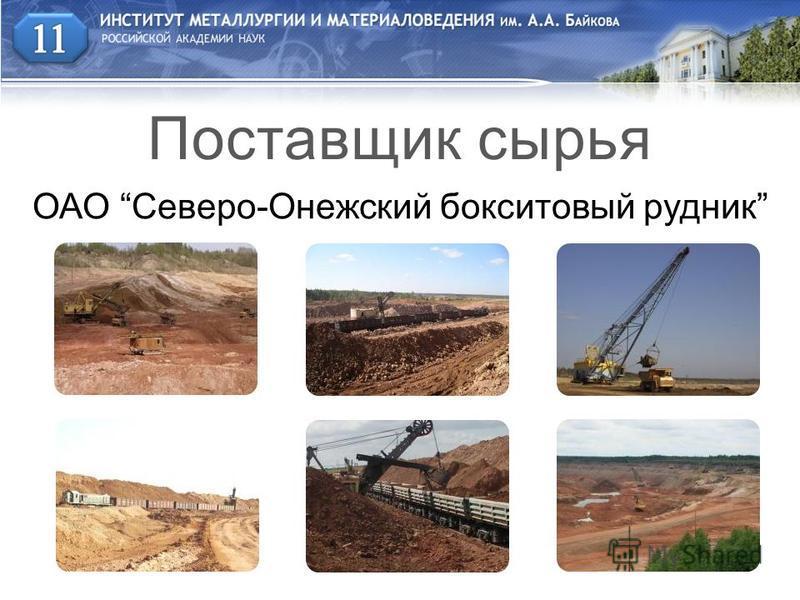 ОАО Северо-Онежский бокситовый рудник Поставщик сырья