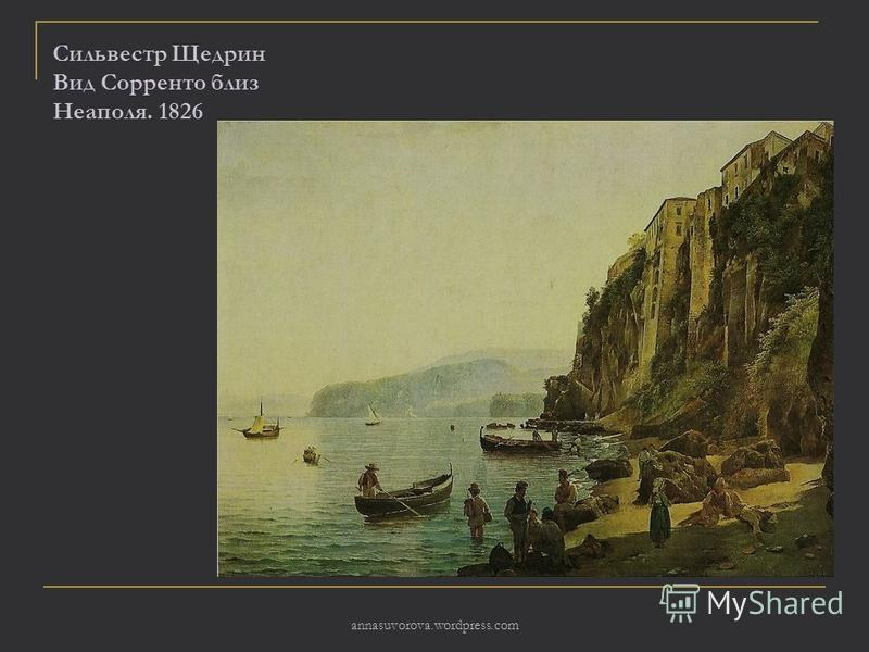 Сильвестр Щедрин Вид Сорренто близ Неаполя. 1826 annasuvorova.wordpress.com