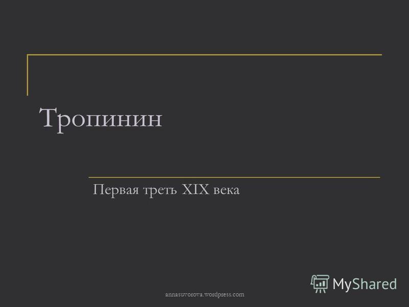 Тропинин Первая треть XIХ века annasuvorova.wordpress.com