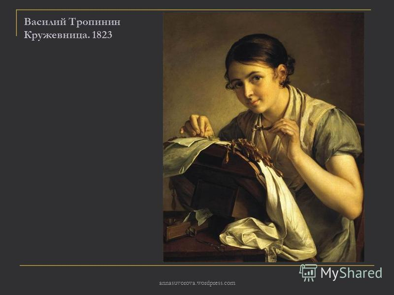 Василий Тропинин Кружевница. 1823 annasuvorova.wordpress.com