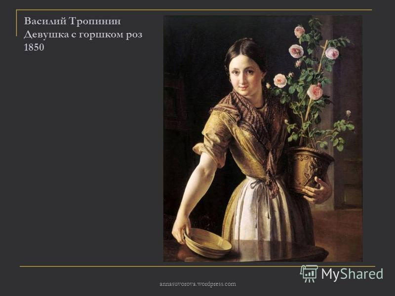 Василий Тропинин Девушка с горшком роз 1850 annasuvorova.wordpress.com