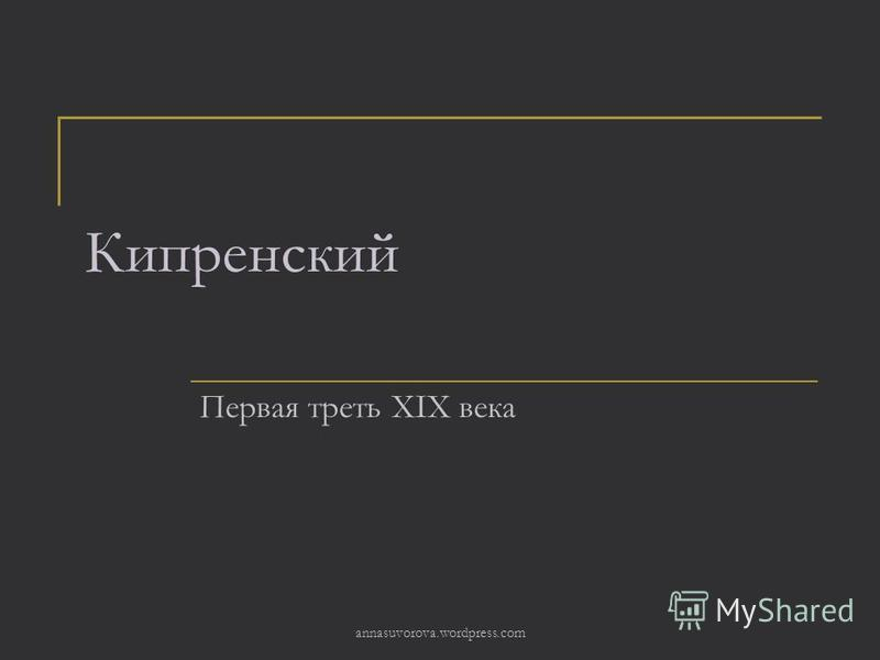 Кипренский Первая треть XIХ века annasuvorova.wordpress.com