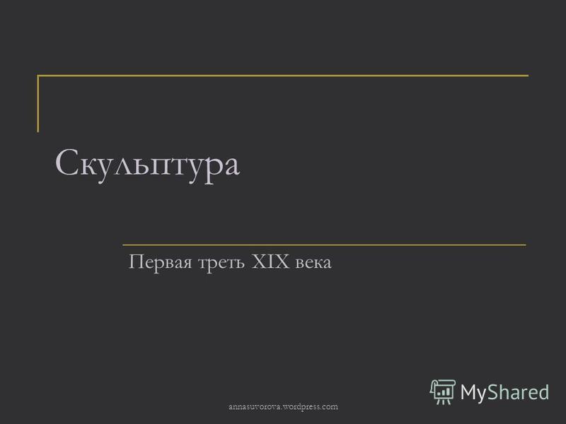 Скульптура Первая треть XIХ века annasuvorova.wordpress.com