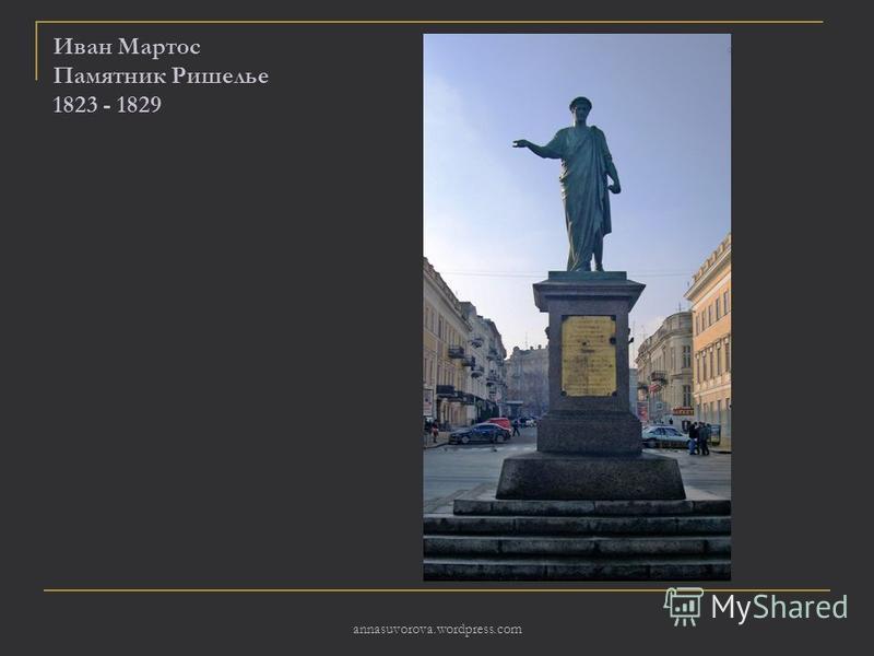 Иван Мартос Памятник Ришелье 1823 - 1829 annasuvorova.wordpress.com