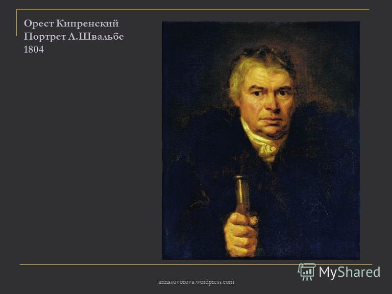 Орест Кипренский Портрет А.Швальбе 1804 annasuvorova.wordpress.com