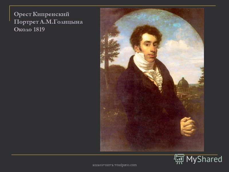 Орест Кипренский Портрет А.М.Голицына Около 1819 annasuvorova.wordpress.com