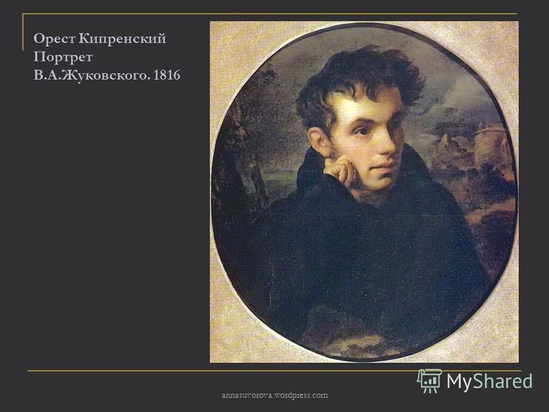 Орест Кипренский Портрет В.А.Жуковского. 1816 annasuvorova.wordpress.com
