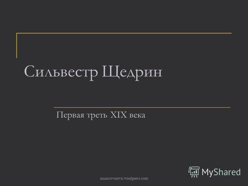 Сильвестр Щедрин Первая треть XIХ века annasuvorova.wordpress.com