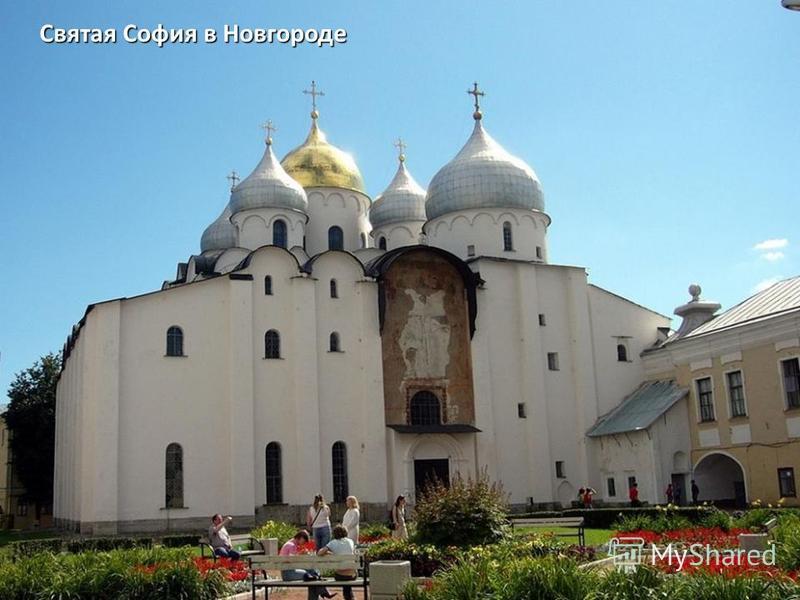 Святая София в Новгороде