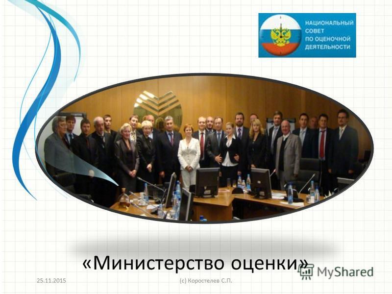 «Министерство оценки» 25.11.2015(c) Коростелев С.П.