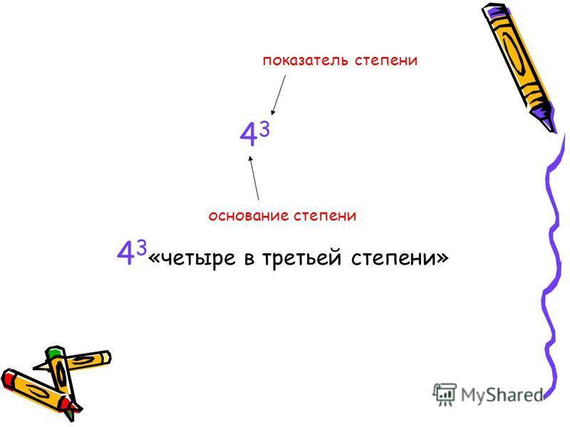 показатель степени 4 3 основание степени 4 3 «четыре в третьей степени»