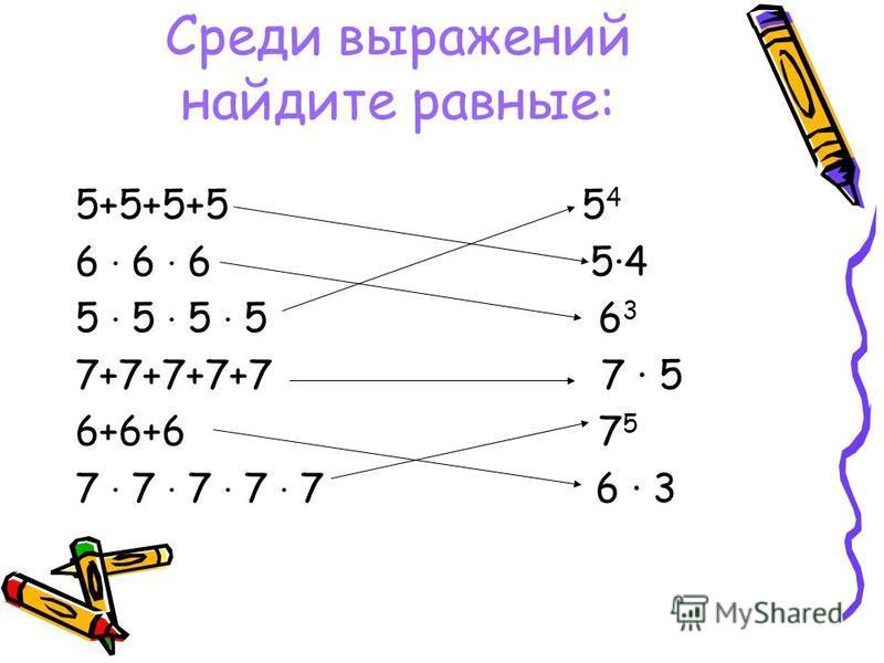 Среди выражений найдите равные: 5+5+5+5 5 4 6 6 6 54 5 5 5 5 6 3 7+7+7+7+7 7 5 6+6+6 7 5 7 7 7 7 7 6 3