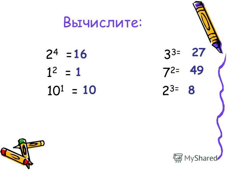 Вычислите: 2 4 = 3 3= 1 2 = 7 2= 10 1 = 2 3= 16 1 10 27 49 8