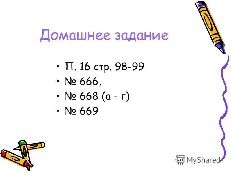 Домашнее задание П. 16 стр. 98-99 666, 668 (а - г) 669