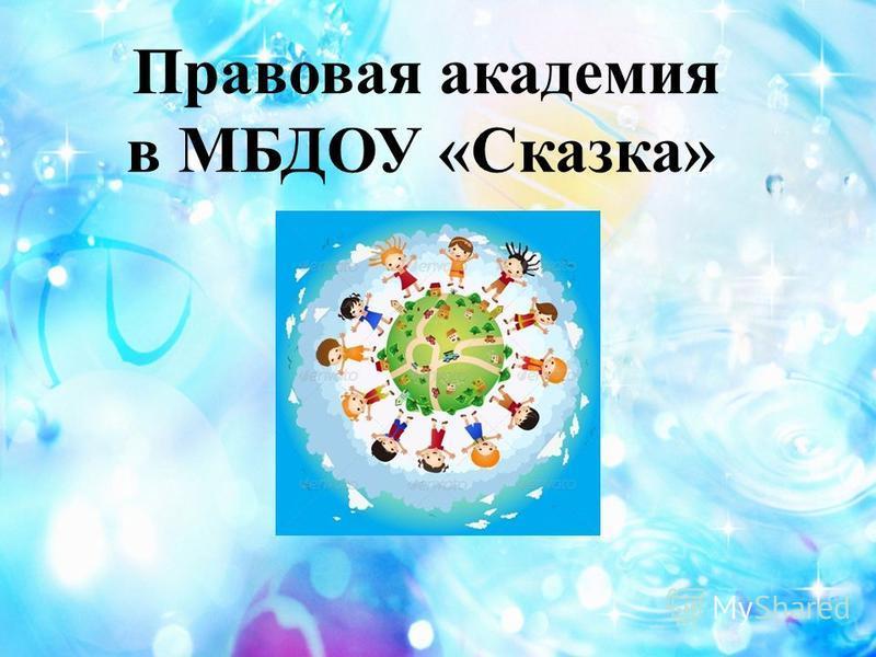 Правовая академия в МБДОУ «Сказка»