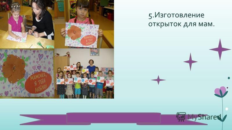 5. Изготовление открыток для мам.
